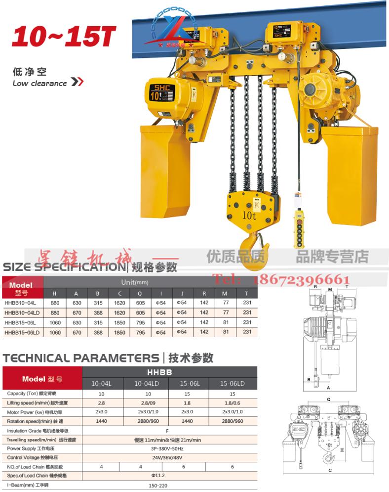 低净空环链电动葫芦10T-15T